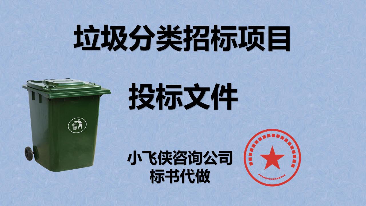 天台县做投标书-代写工程标书-专业公司