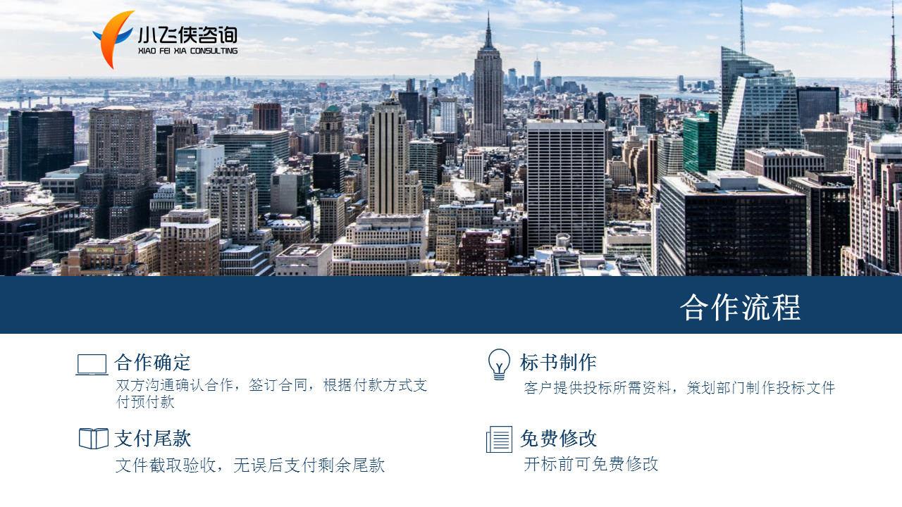 2021广宁县代写标书的地方