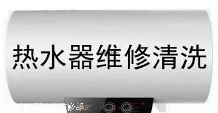 昌尔特电热水器客服热线是多少(全国24小时)维修服务400热线