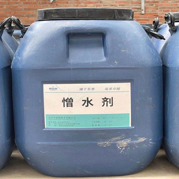 欢迎访问--河南鹤壁有机硅防水剂---直营厂家
