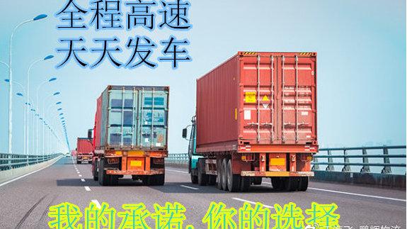 重庆到黄山货运返空车回头货车公司【欢迎您咨询】