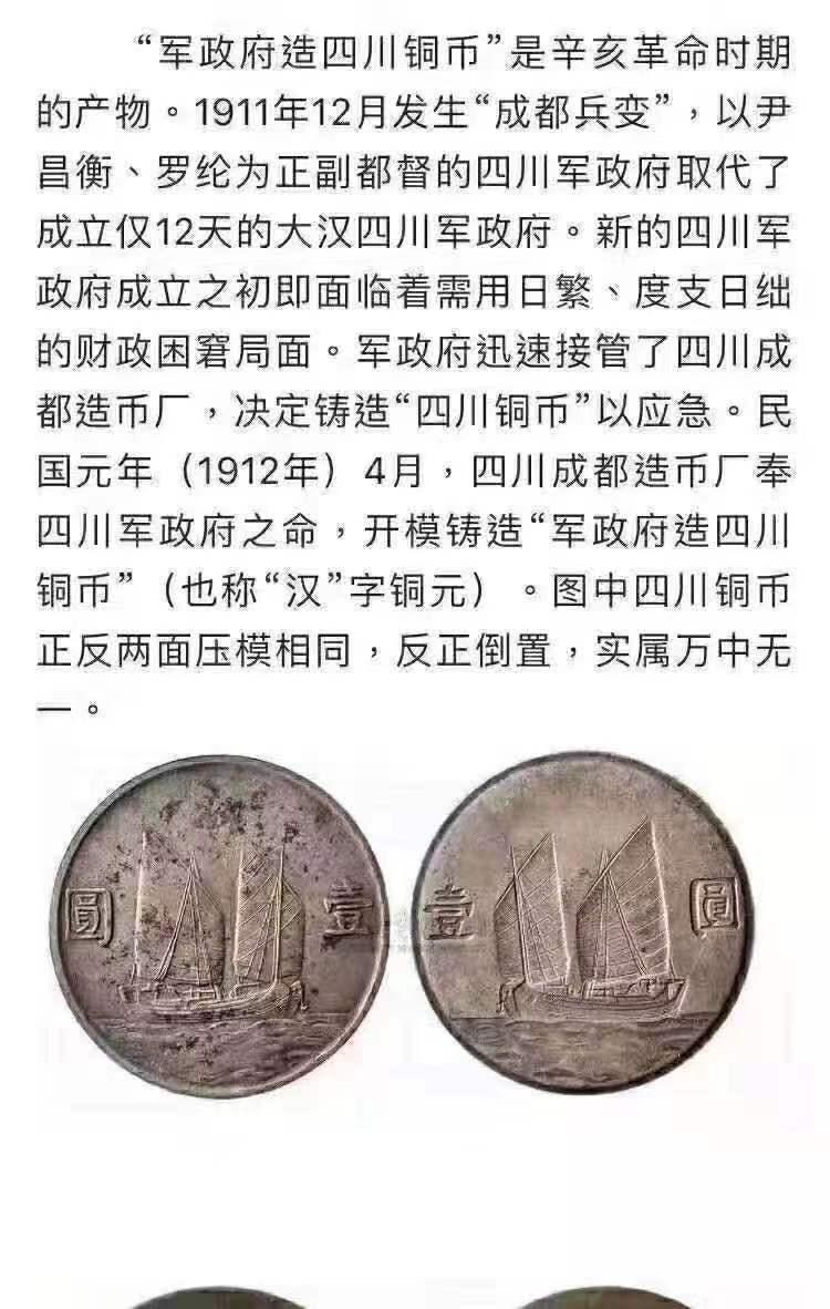 马尾区正规权威开国纪念币鉴定交易中心