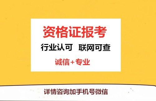 沧州市考取一本燃气具安装维修工证怎么查询今年很多人