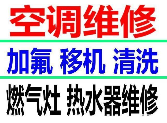 秦皇岛维修小天鹅空调服务价格透明