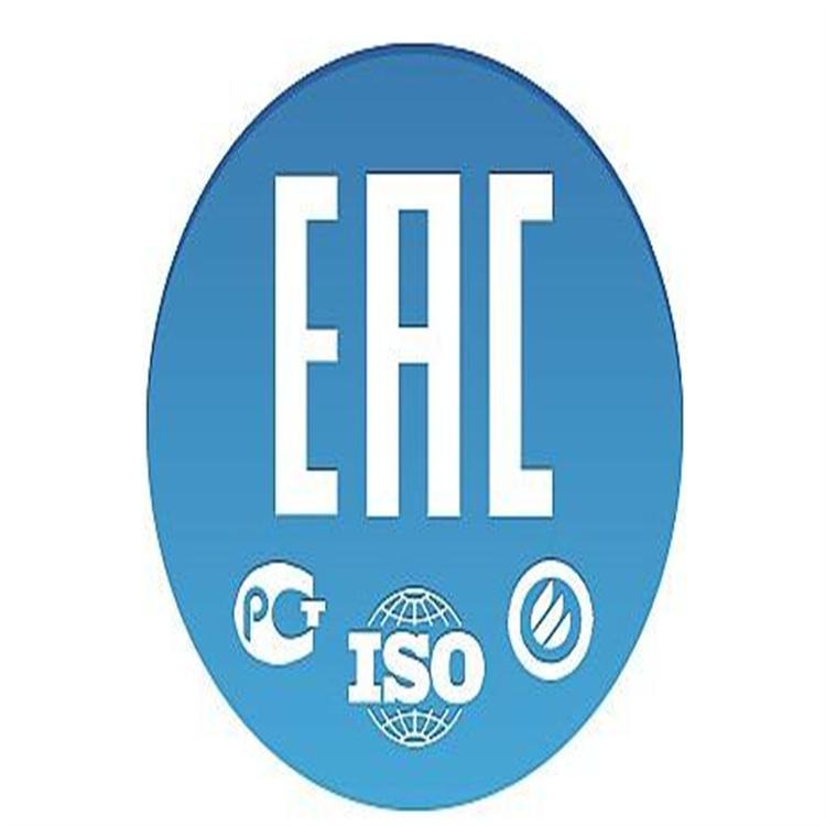 杭州EAC认证办理