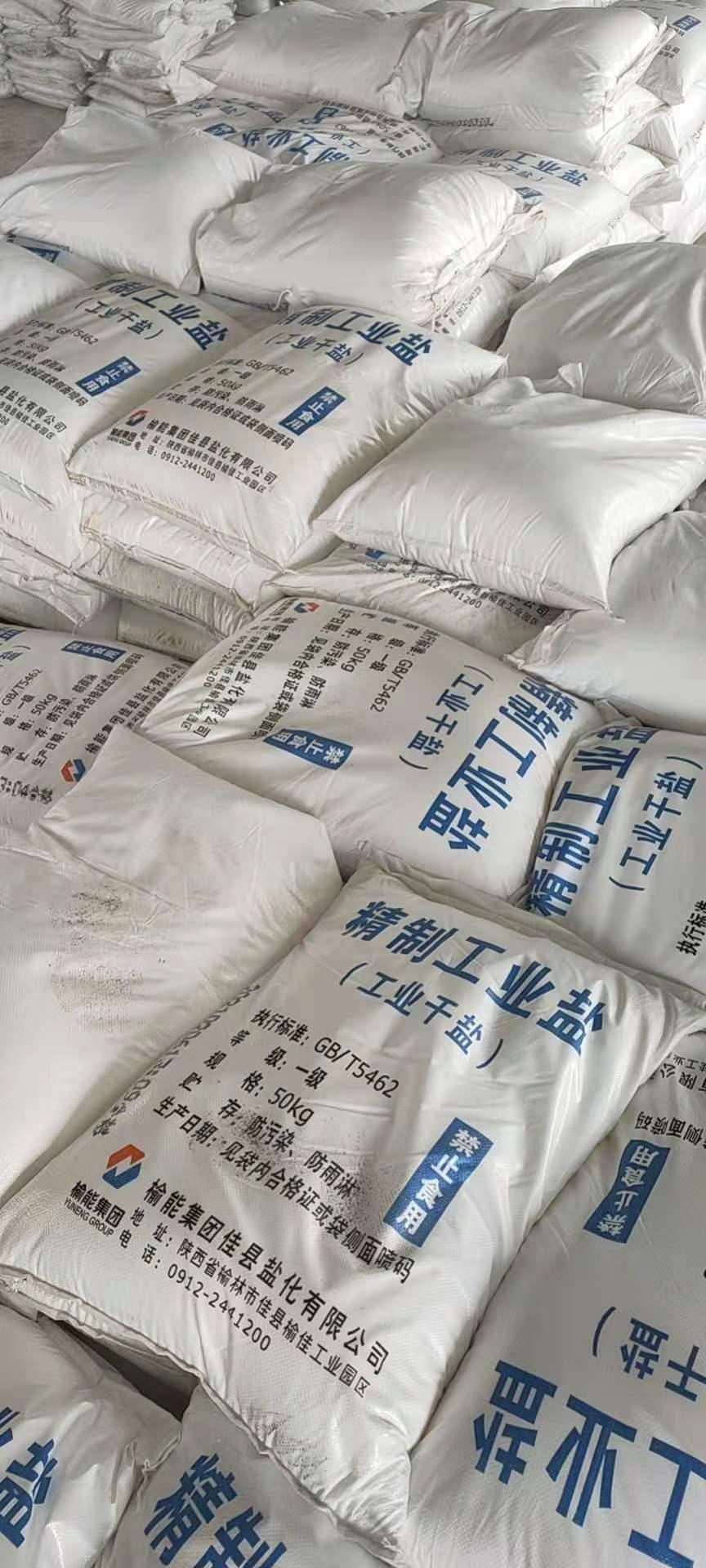 副产硫酸钠—河北沧州副产硫酸钠出售—【出售】