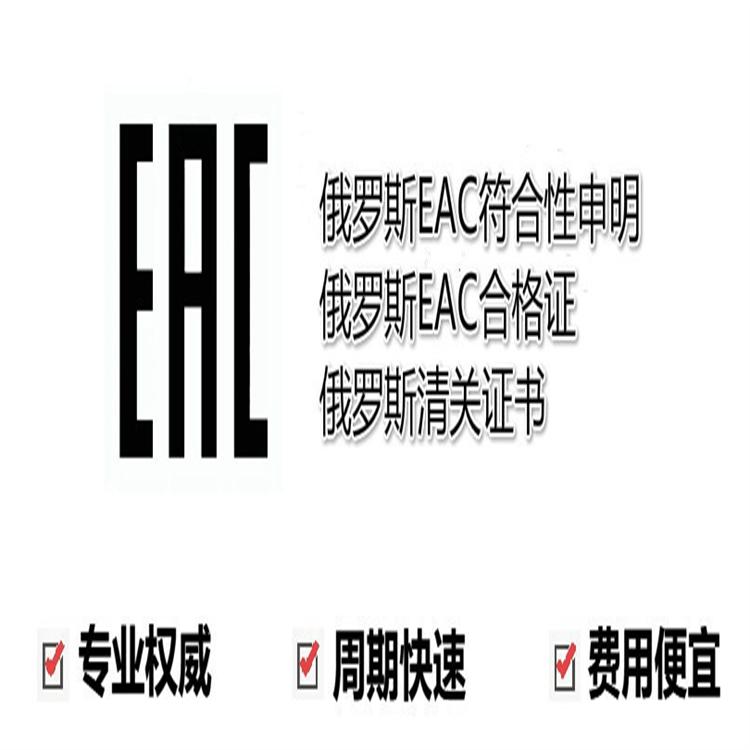 本溪EAC检测机构_