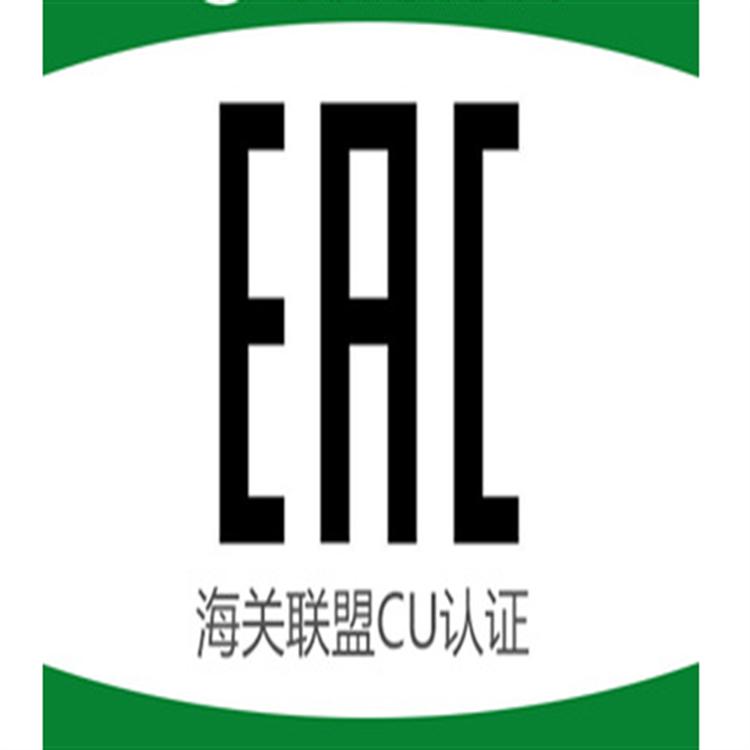 鞍山EAC认证实验室