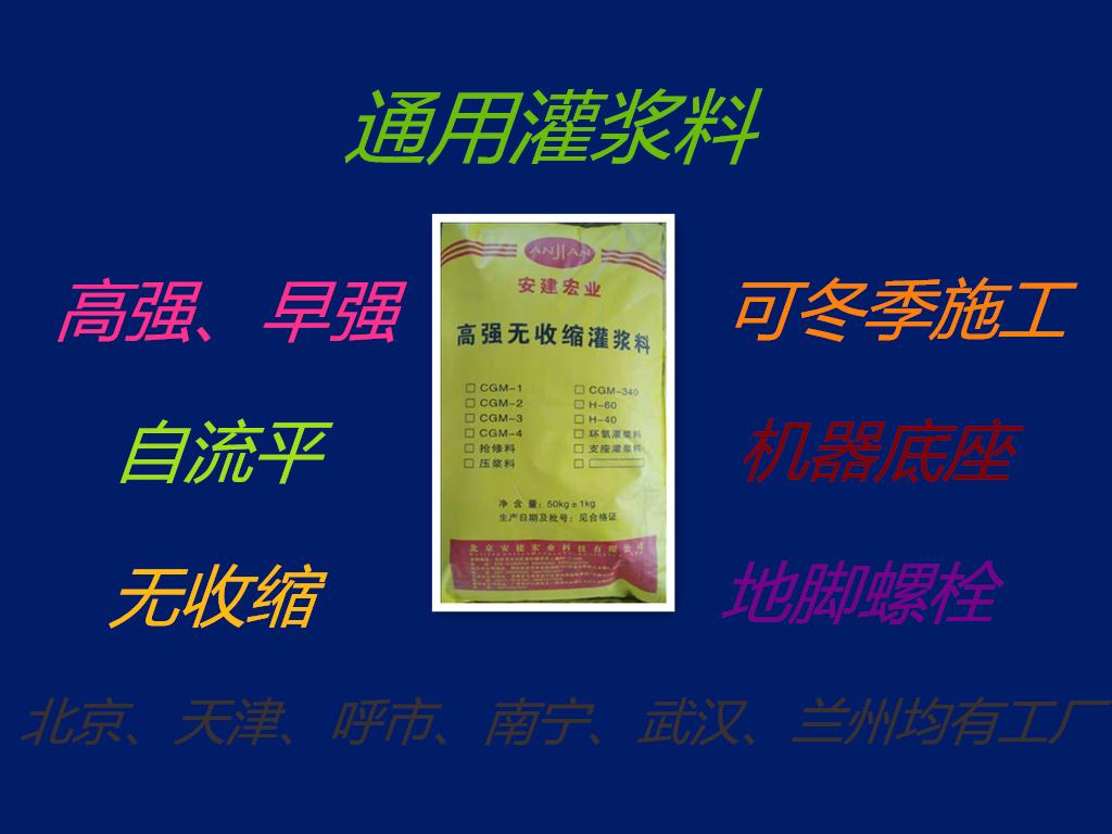 荆州公安水泥基灌浆料价格优廉