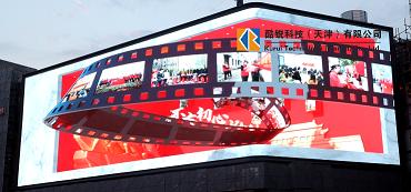 内蒙古自治区包头市裸眼3D价格案例展示