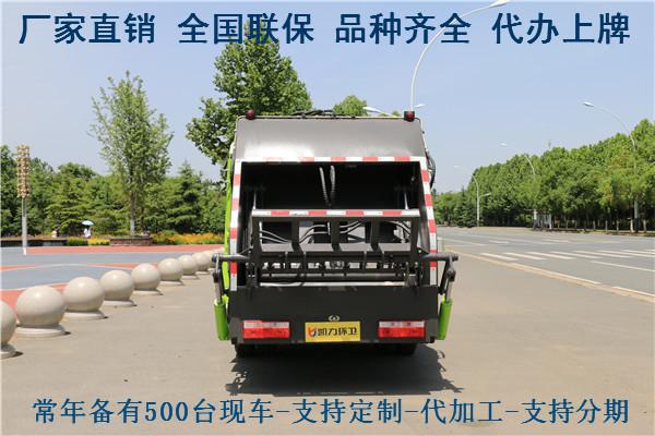 蚌埠垃圾车销售办事处