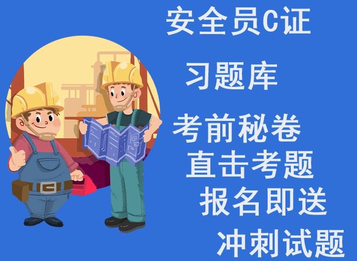 保定高阳县综合类安全员C证报名条件-例年真zhen题下xia载