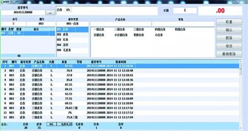 冕宁屠宰场称重管理软件公司