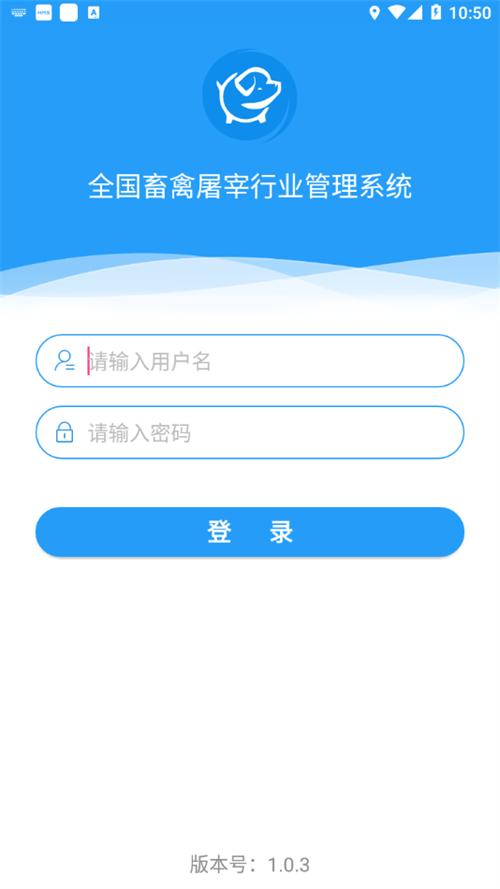 黑龙江大兴安岭生猪屠宰管理系统厂家
