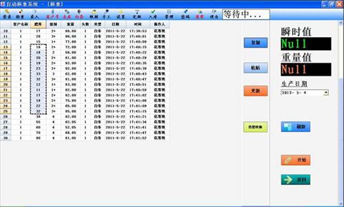 任县屠宰厂称重软件供应