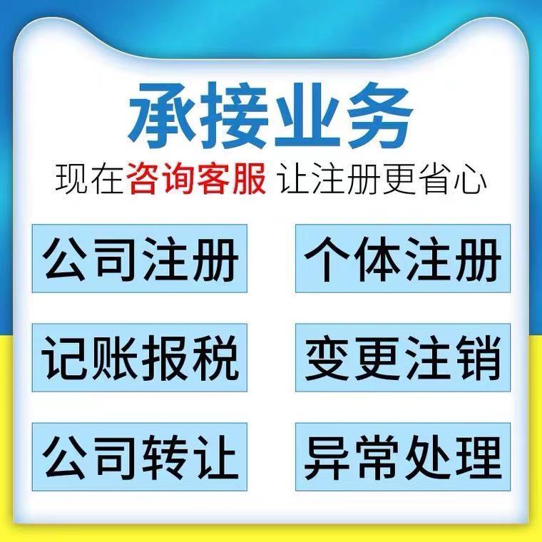 廣州市增城區做賬報稅電話-歡迎您