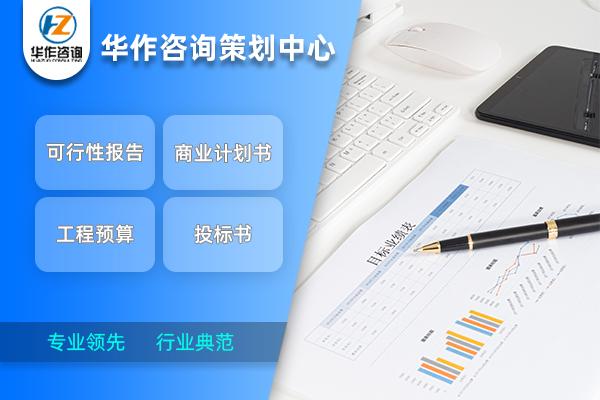 东莞代写农业可行性报告-报告可行程度高