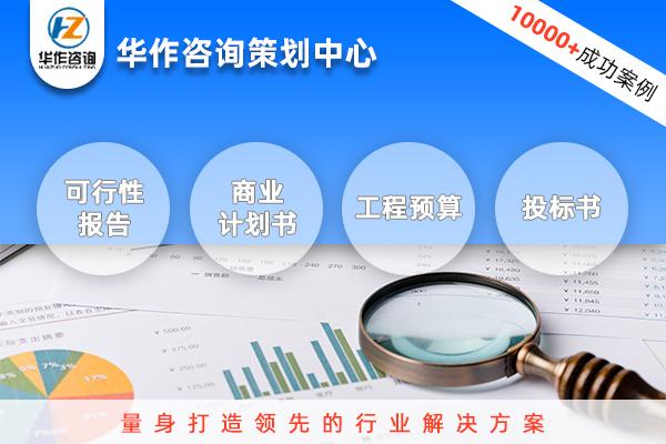 咸宁代做ppt商业计划书整合行业资料