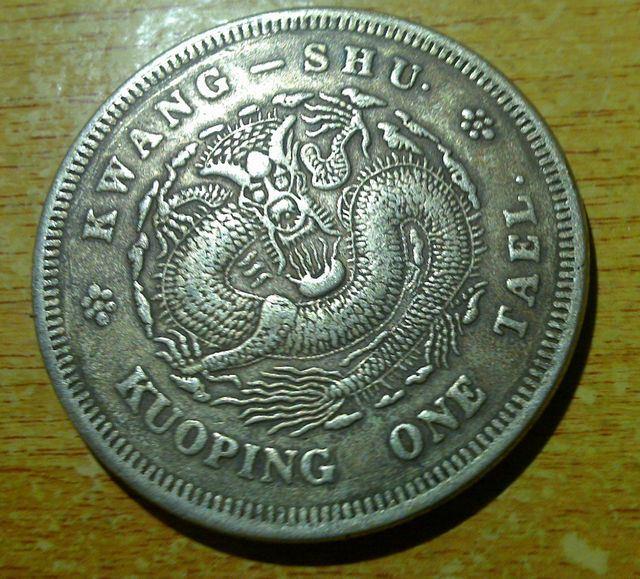 清流|鸡宝羊宝猪宝出售、哪里私人收购铜币银币