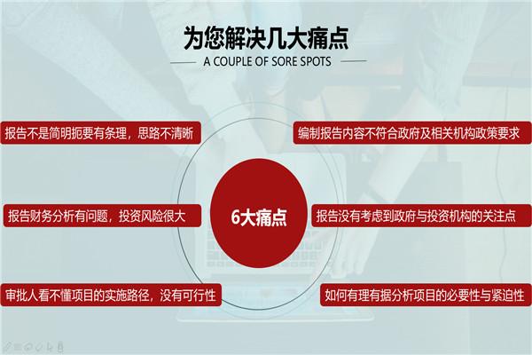 桂林编写可行性报告资质编写报告