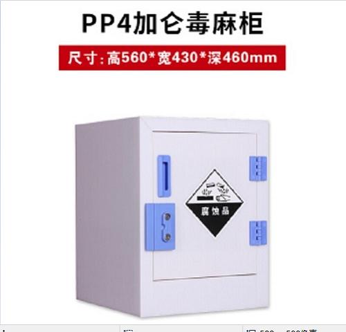 合肥肥西可燃易燃液体储存柜选购 / 化学品安全储存柜资料门市价