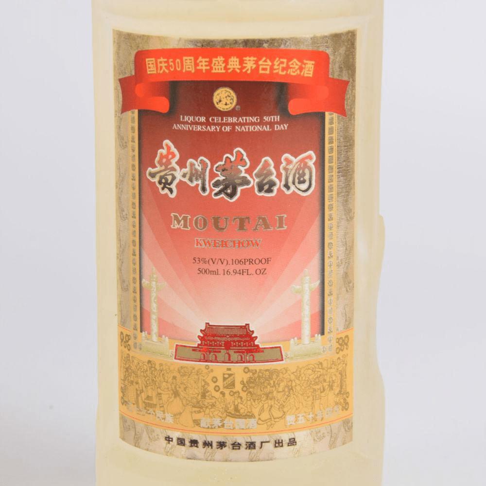 庆阳回收茅台酒空瓶 多少钱一套