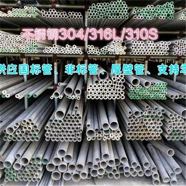 漯河321不锈钢无缝管厂家直销价格