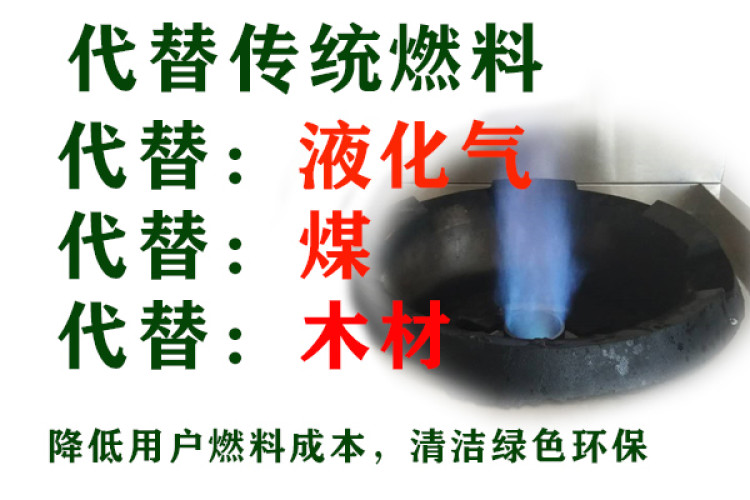 山西忻州新能源无醇燃料油鸿泰莱坝坝宴灶厨房燃烧油 低碳环保