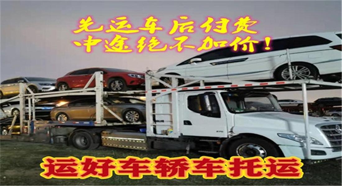 昌江到达州运输轿车公司在途跟进