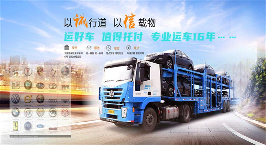 海南到济南运输轿车公司正规合同