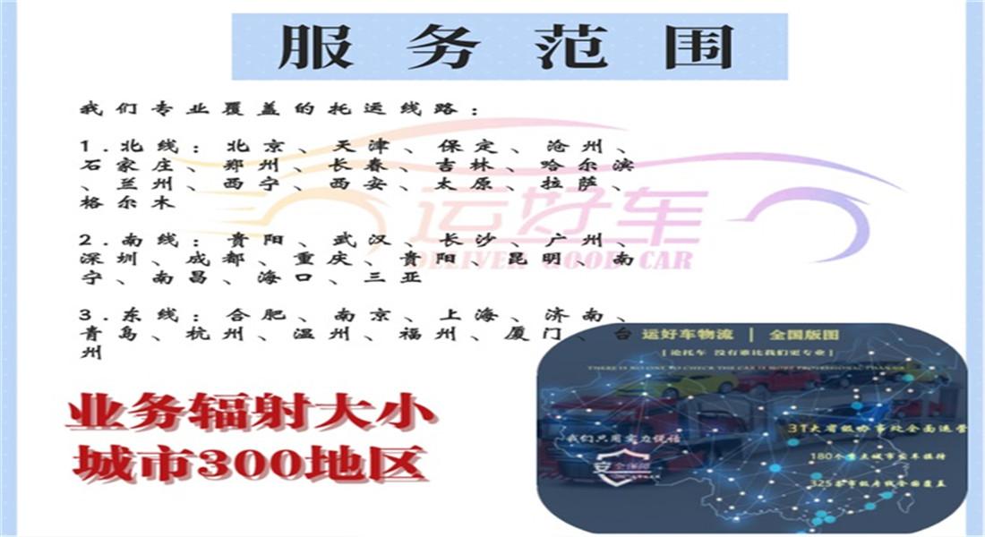 天津到南宁轿车托运公司当选运好车