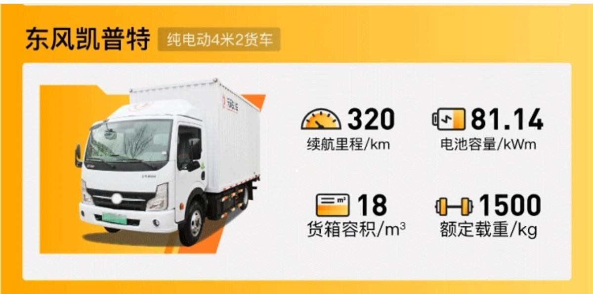 惠州厢式货车-价格-图片
