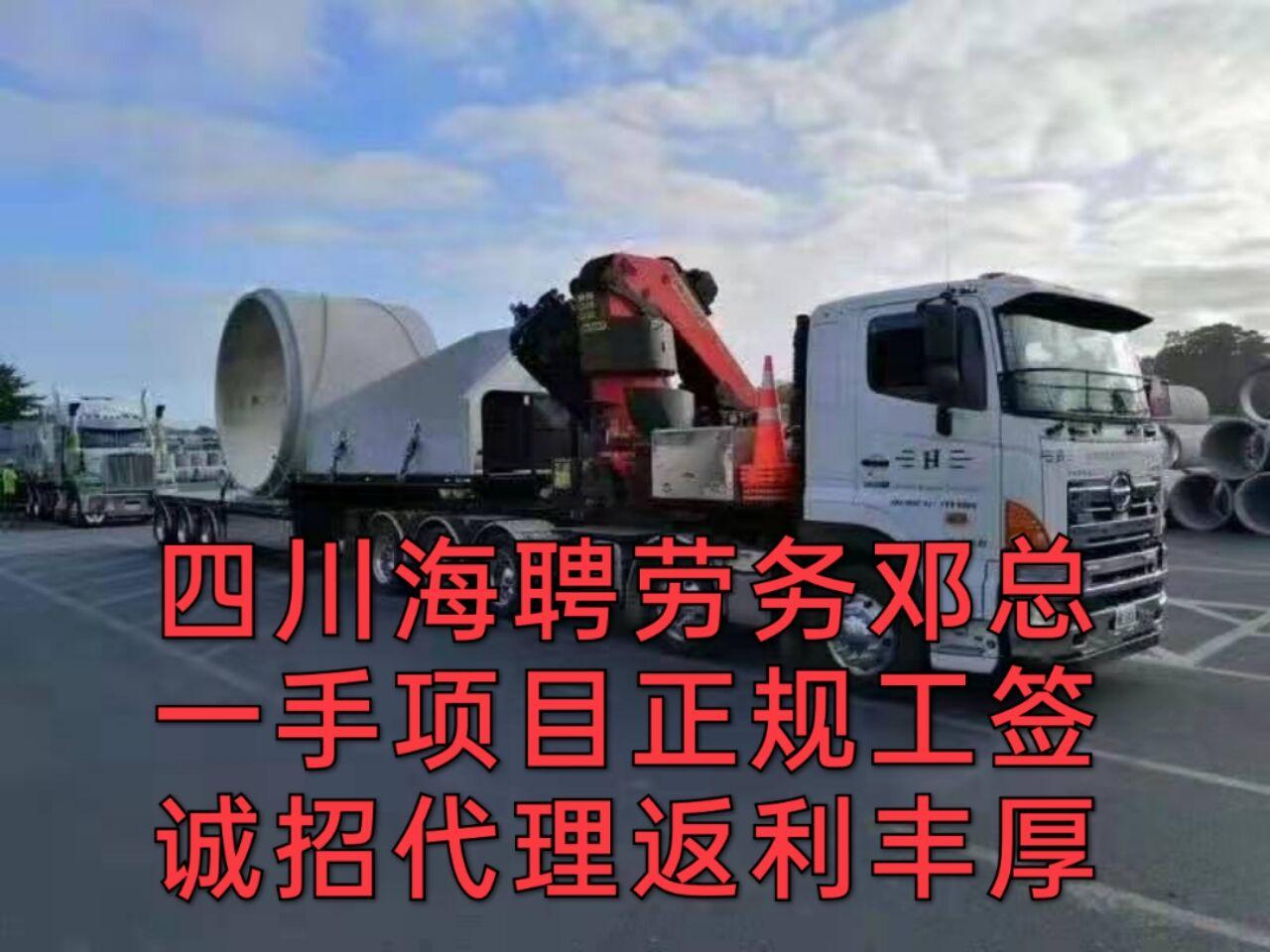 朝陽市出國打工日本農業工程車貨運司機安全《四川海聘勞務》