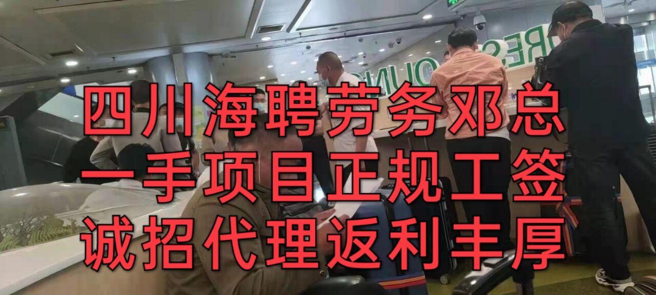 玉树藏族自治州0费用出国打工《奶粉厂普工》包机票【四川海聘劳务】