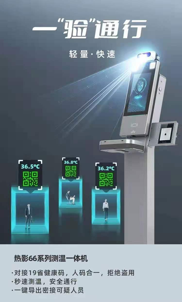 晉州市測溫儀一體機哪家質量好-廠家提供