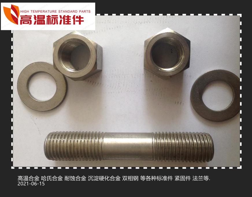 唐山丰润Incoloy 800H双头螺栓