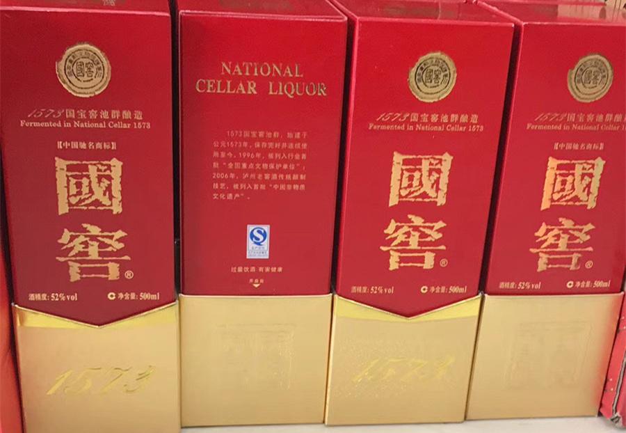 余杭区回收475ml茅台酒-回收名酒