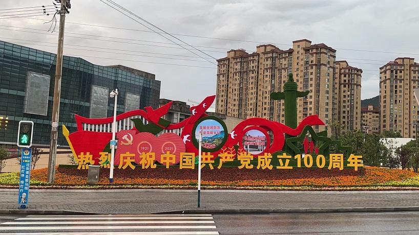 节庆绿雕制作-淄博市72周年绿雕制作公司_《轩轩绿雕》
