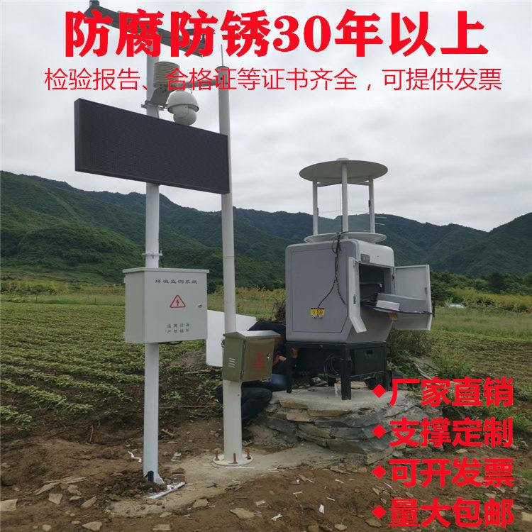 绵阳市江油市联网扬尘监测立杆6.5*3.5米枪机球机室外安装监控杆性价比高