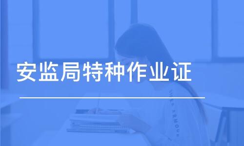 珠海市安监局特种作业操作证报名