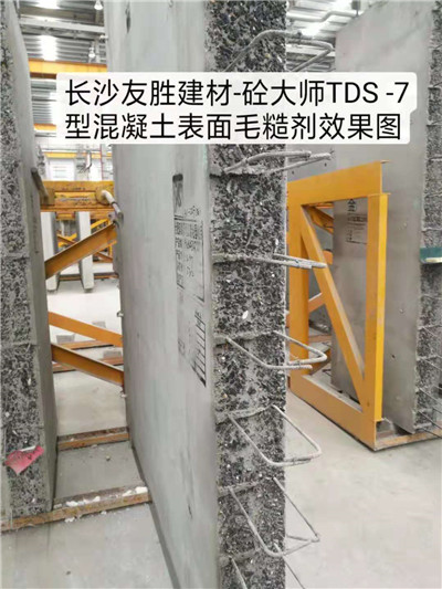 绵阳混凝土露石剂生产材料厂家