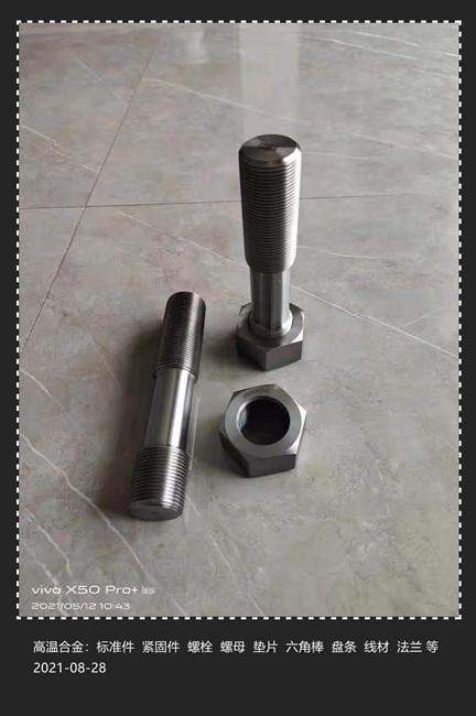 七台河Inconel617高温合金 盘条 紧固件 标准件 法兰 等