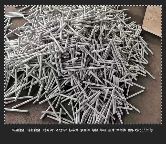 苏州吴江NO6600高温合金 紧固件 标准件 螺栓 螺母 垫片 线材 盘条 法兰