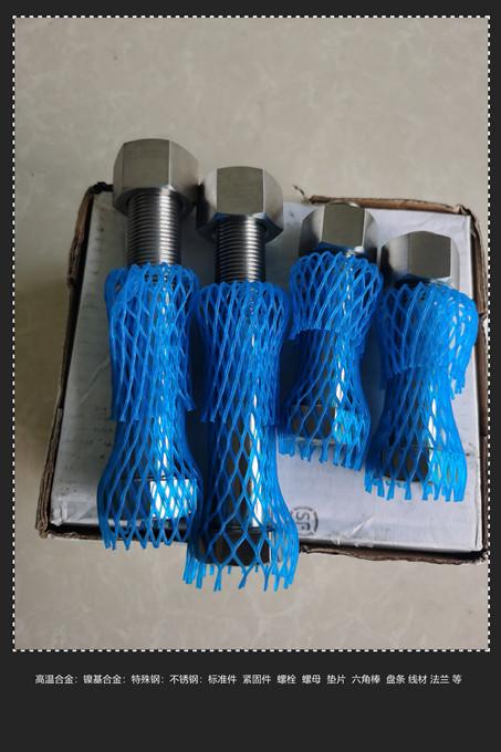 苏州昆山S31803高温合金 镍基合金 特殊钢 不锈钢 紧固件 螺栓 螺母