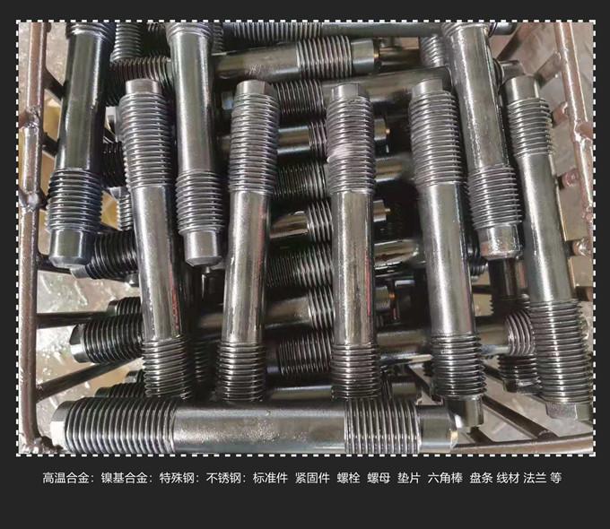 闽侯2507镍基合金 螺栓 螺母 欢迎来询价