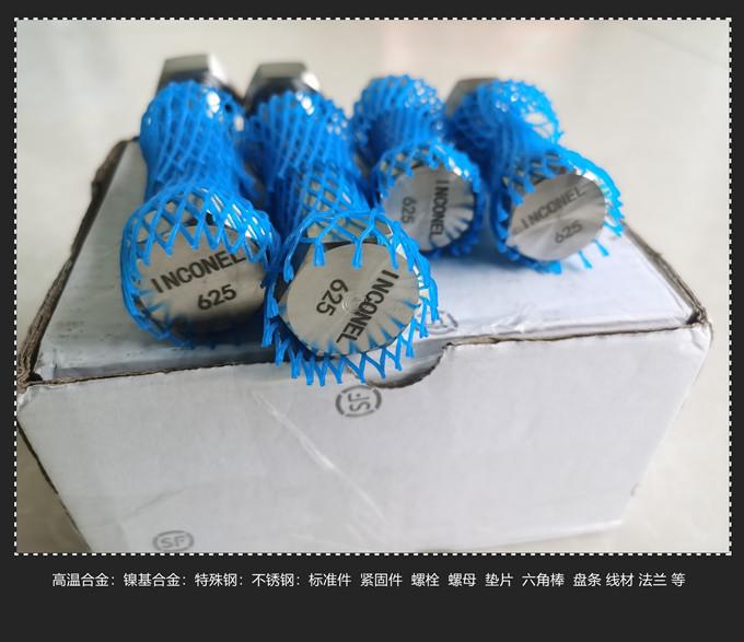 元江N07718哈氏合金 紧固件 标准件 螺栓 螺母 垫片 线材 盘条 法兰 等