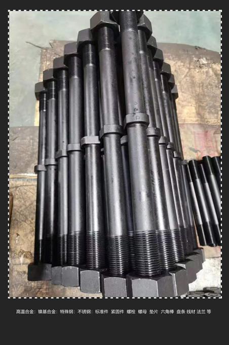 Alloy625镍基合金 螺栓 螺母 零售 定制沙河口