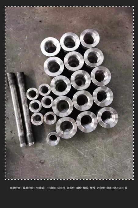 青銅峽Inconel X-750高溫合金 鎳基合金 特殊鋼 不銹鋼 緊固件 螺栓