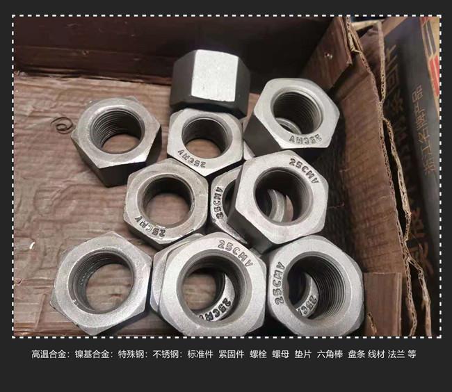 N10276哈氏合金 螺栓 螺母 零售 定制隆阳