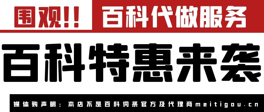 云南省如何创建百度百科_定制策略-云南省
